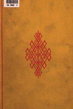 Mahakalpa Dictionary | RM.