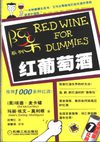 (Red Wine For Dummies)( &amp; -)