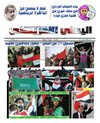 Yemeni American News - 31st issue