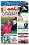 elkhabareriadi07-02-2011