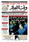 Wakt El Djazair - Quotidien Algerien d&#039;information - Edition N680 du 08/05/2011