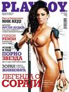 Playboy Serbia 2011-10