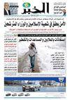 النسخة الورقية لجريدة الخبر 12 فيفري 2012