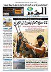 النسخة الورقية لجريدة الخبر 25 فيفري 2012