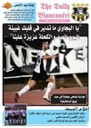 The Daily Bianconéri ESS Week Magazine 12eme Edition 26/10/2012 مجلة دايلي بيانكونيري...