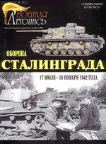 Сталинградская битва вошла в историю IIмировой войны как первое и безоговорочное поражение немецкой армии.