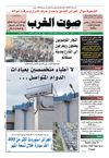 sawt-gharb 06-11-2012