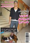 The Daily Bianconéri ESS Week Magazine 13eme Edition 10/11/2012 مجلة دايلي بيانكونيري...