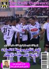 The Daily Bianconéri ESS Week Magazine 14eme Edition 16/11/2012 مجلة دايلي بيانكونيري...