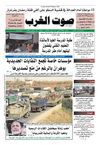 sawt-gharb 26-11-2012