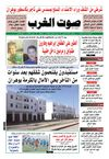 sawt-ghabr 13-03-2013