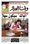 Wakt El Djazair - Quotidien Algerien d&#039;information - Edition N1290 du 30/04/2013