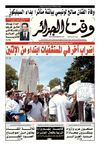 Wakt El Djazair - Quotidien Algerien d&#039;information - Edition N1298 du 11/05/2013