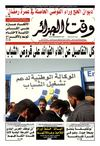 Wakt El Djazair - Quotidien Algerien d&#039;information - Edition N1301 du 14/05/2013