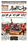 Wakt El Djazair - Quotidien Algerien d&#039;information - Edition N1303 du 16/05/2013