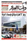 Wakt El Djazair - Quotidien Algerien d&#039;information - Edition N1304 du 18/05/2013