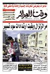 Wakt El Djazair - Quotidien Algerien d&#039;information - Edition N1307 du 21/05/2013