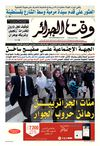 0 avis [Pin It] Wakt El Djazair - Quotidien Algerien d'information - Edition N°1554 du 11/03/2014