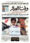 Wakt El Djazair - Quotidien Algerien d'information - Edition N°1704 du 03/09/2014